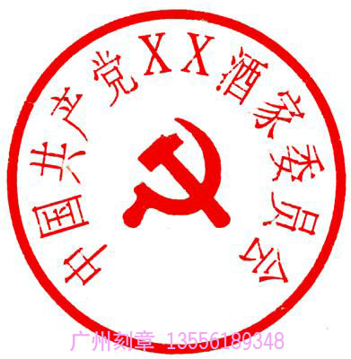 广州天河员村二横路_党章-党章与工会章、团章-印章样板展示-广州启典印章有限公司