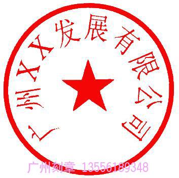 广州天河员村二横路_公司公章样板-广州公章-印章样板展示-广州启典印章有限公司