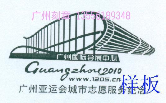 广州天河员村二横路_广州印章刻制|广州天河刻章备案|刻公章规格尺寸-广州印章网