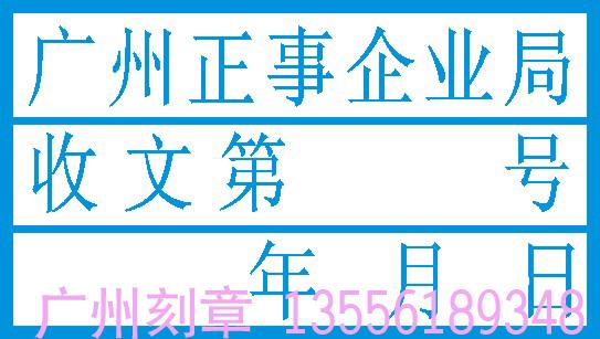 事业单位印章_企事业单位收文章样板-其它特殊用章-印章样板展示-广州启典 ...