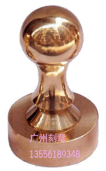 广州天河员村二横路_广州铜印与钢印的介绍-印章知识-广州启典印章有限公司