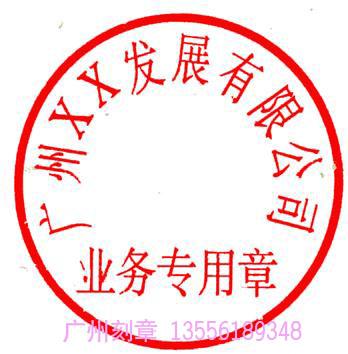 广州刻业务章,业务专用章的样式尺寸介绍