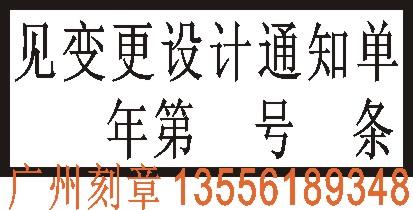 工程设计参与章-画家注册建筑师变更类印章-印中国有哪些园林执业国家建筑设计图片