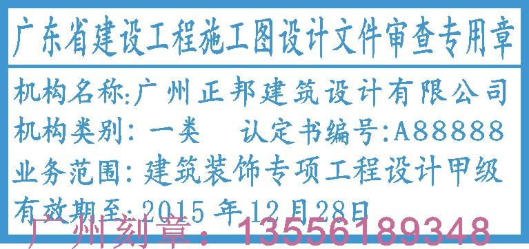 广东省建设工程施工图设计文件审查专用章