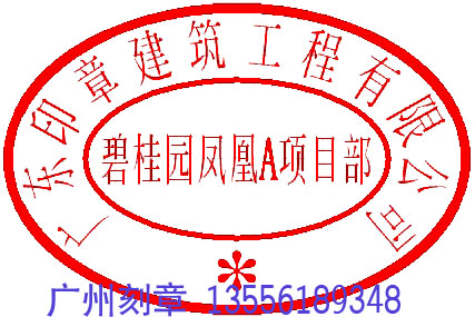 广州椭圆项目部印章(仅限技术资料专用)