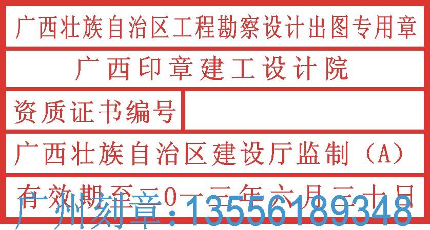 广西壮族自治区建筑工程设计出图专用章样式说明